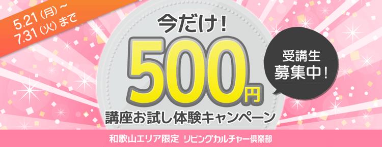 リビングカルチャー倶楽部|ヨガもダンスも英会話も全部500円!