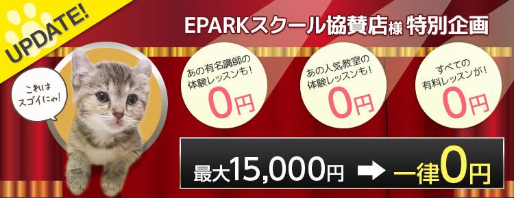特別企画!あの人気レッスンが0円で受けられるチャンス!