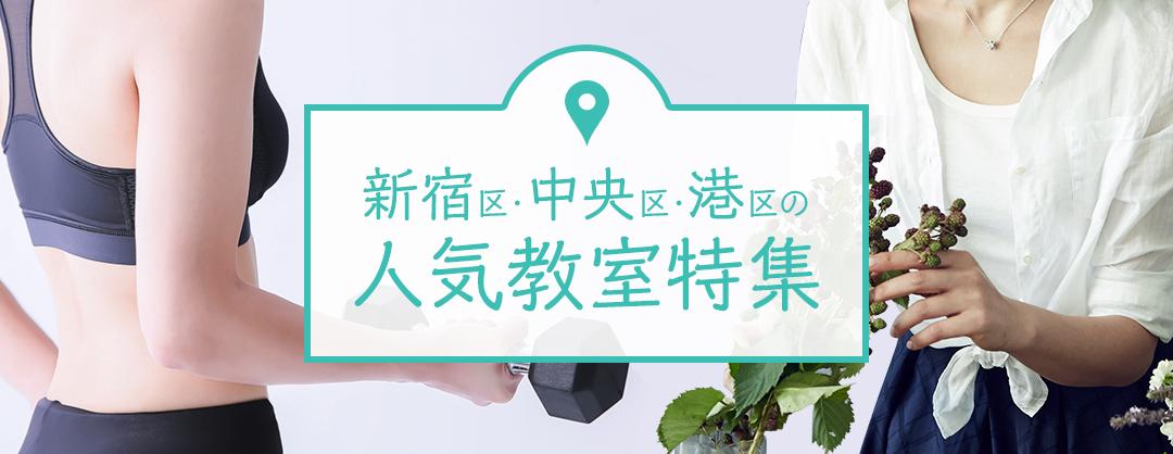 新宿区・中央区・港区で通える人気教室特集
