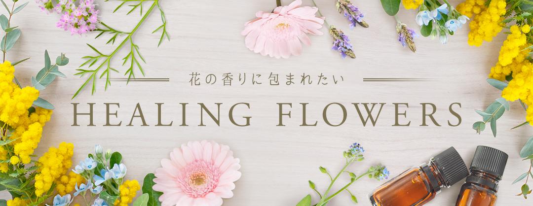 花の香りに包まれたい|HEALING FLOWERS