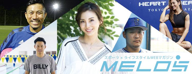 [グループサイト]スポーツ×ライフスタイルWEBマガジン「MELOS−メロス−」