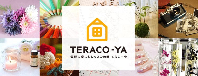 TERACO-YA(てらこーや)!|1日から気軽にできる人気レッスン多数開催