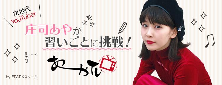 あーやTV by EPARKスクール