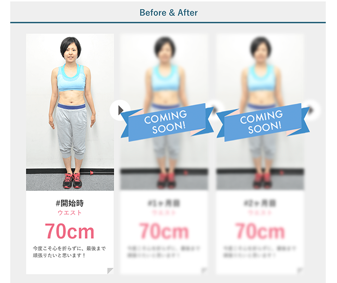 Before&Afterで効果を実感!