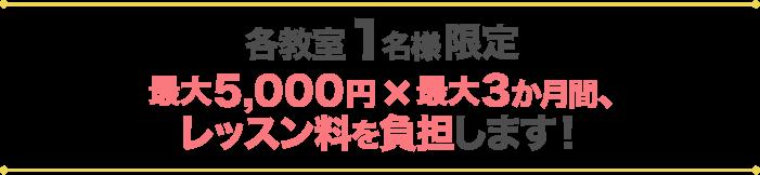 各教室1名様限定で最大5,000円×最大3ヶ月間EPARKスクールがレッスン料を負担します!