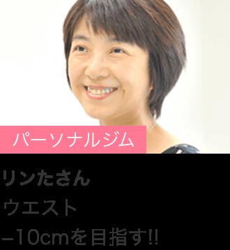 【パーソナルジム】りんたさん|40代 ウエスト-10xmを目指す!!