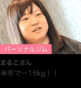 【パーソナルジム】まるこさん|40代 半年で-15Kg!!