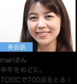 【英会話】mariさん|30代 半年をめどに、TOEICで700点をとる!