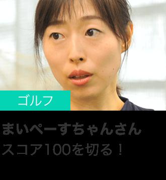 【ゴルフ】まいぺーすちゃんさん|40代 スコア100を切る!