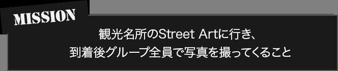 【MISSION】観光名所のStreet Artに行き、到着後グループ全員で写真を撮ってくること