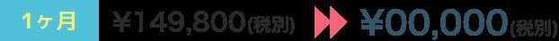 【1ヶ月】¥149,800(税別)→¥000,000(税別)