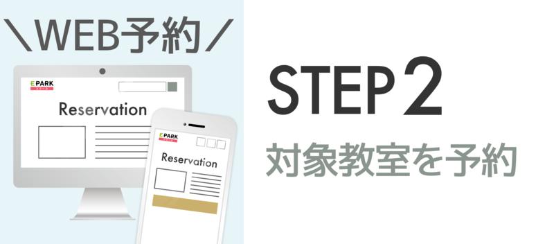 【STEP2】対象教室を予約