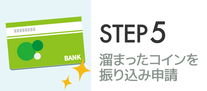 【STEP5】溜まったコインを振込申請