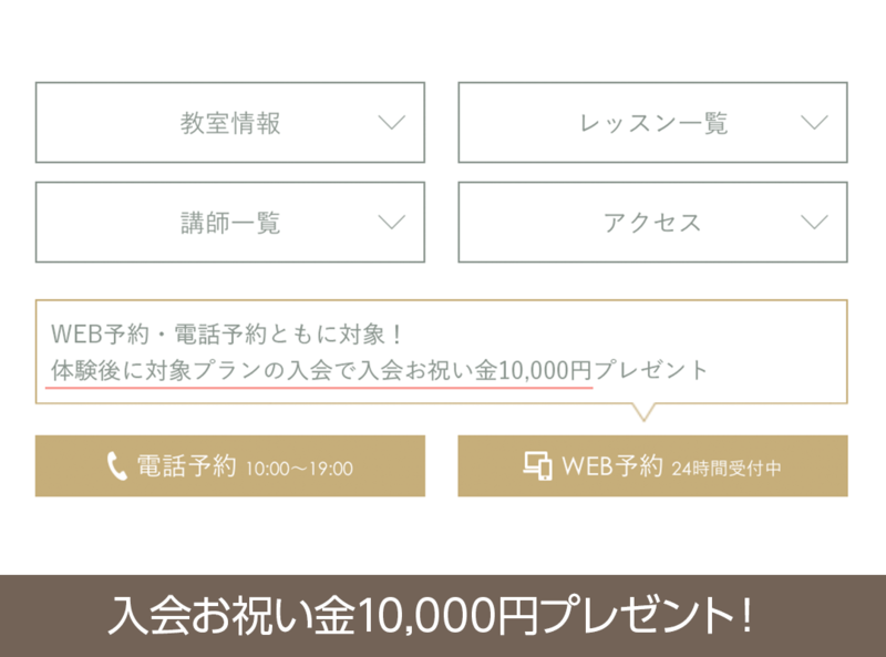 WEB予約・電話予約ともに対象!体験後に対象プランの入会で入会お祝い金10,000円プレゼント