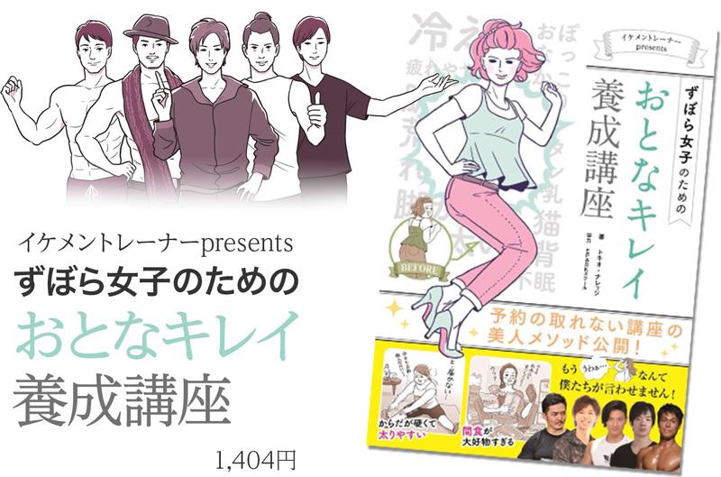 【12月19日発売!】ずぼら女子のための大人キレイ養成講座