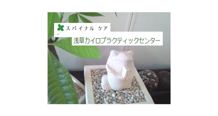 スパイナルケア浅草ピラティス