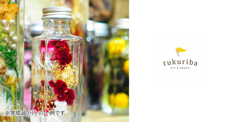 tukuriba GREEN 調布店