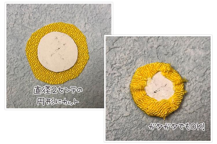 厚紙(たとえばメモ帳の台紙とか)を直径2センチの円形にカット