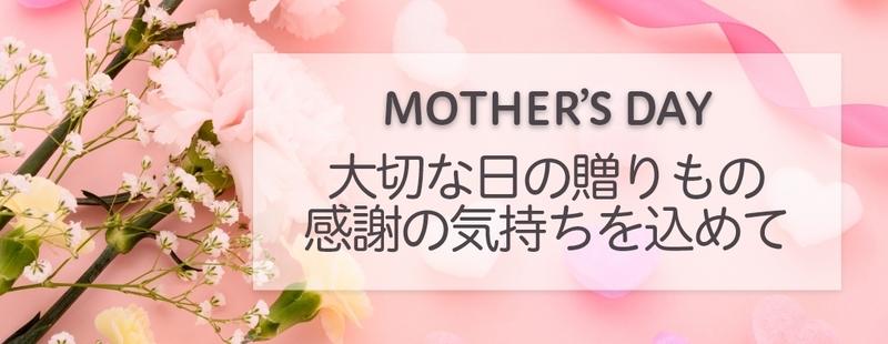 母の日特集ページ