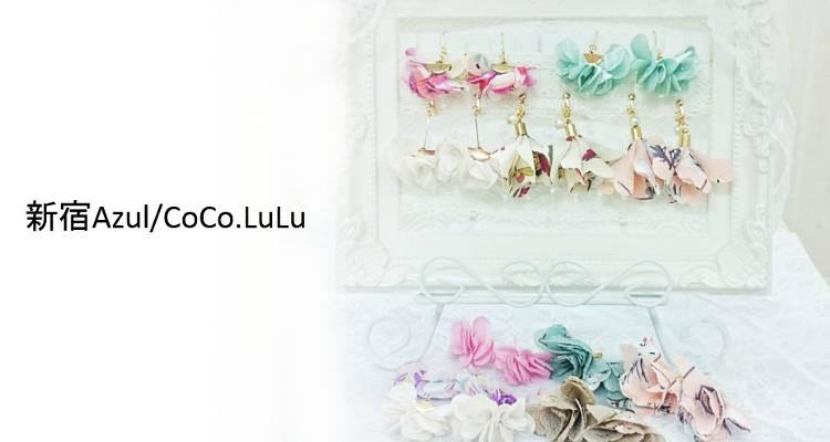 新宿Azul/CoCo.LuLu