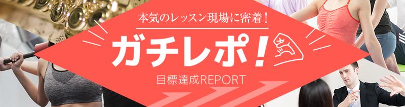ガチレポ!目標達成REPORT