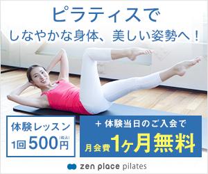 zen place pilates 新宿南口(新宿)