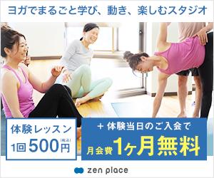 zen place yoga 銀座スタジオ