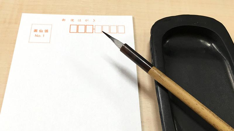 令和最初の年賀状にまだ間に合う!今年こそ筆字で差をつけよう