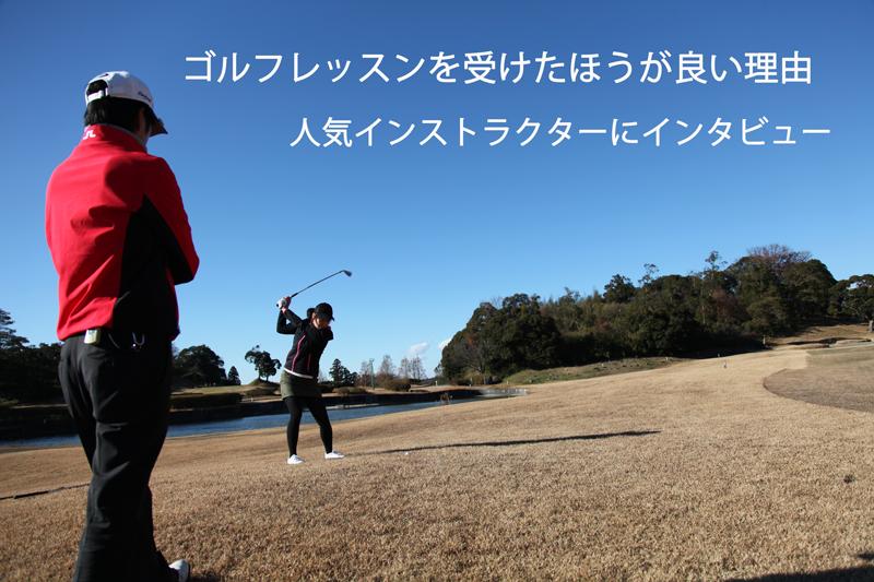 サンクチュアリゴルフ羽生代表