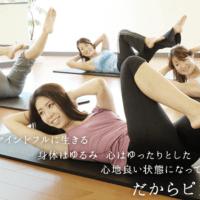 サムネイル画像 ピラティススタイル新宿