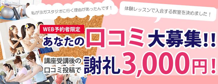 大阪のゴルフレッスン 口コミ大募集キャンペーン