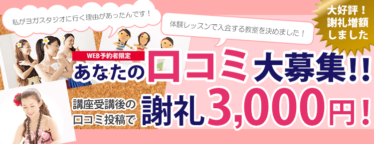 都内フラダンス体験  口コミ大募集!