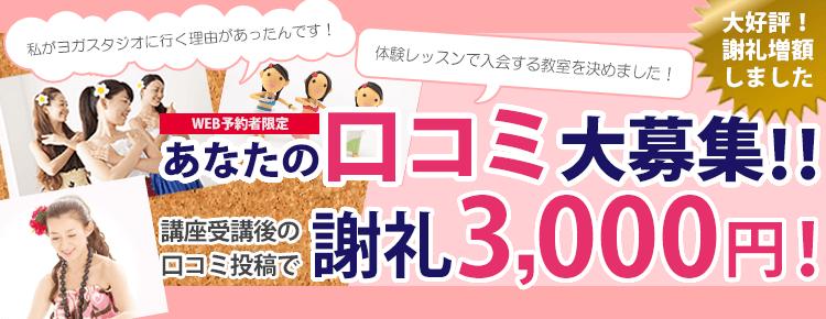大阪 ヒップホップダンス 口コミ募集