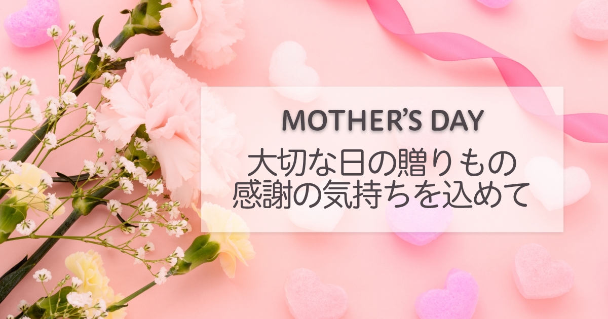 MOTHER'S DAY~母の日のプレゼント 大切な日の贈りもの~