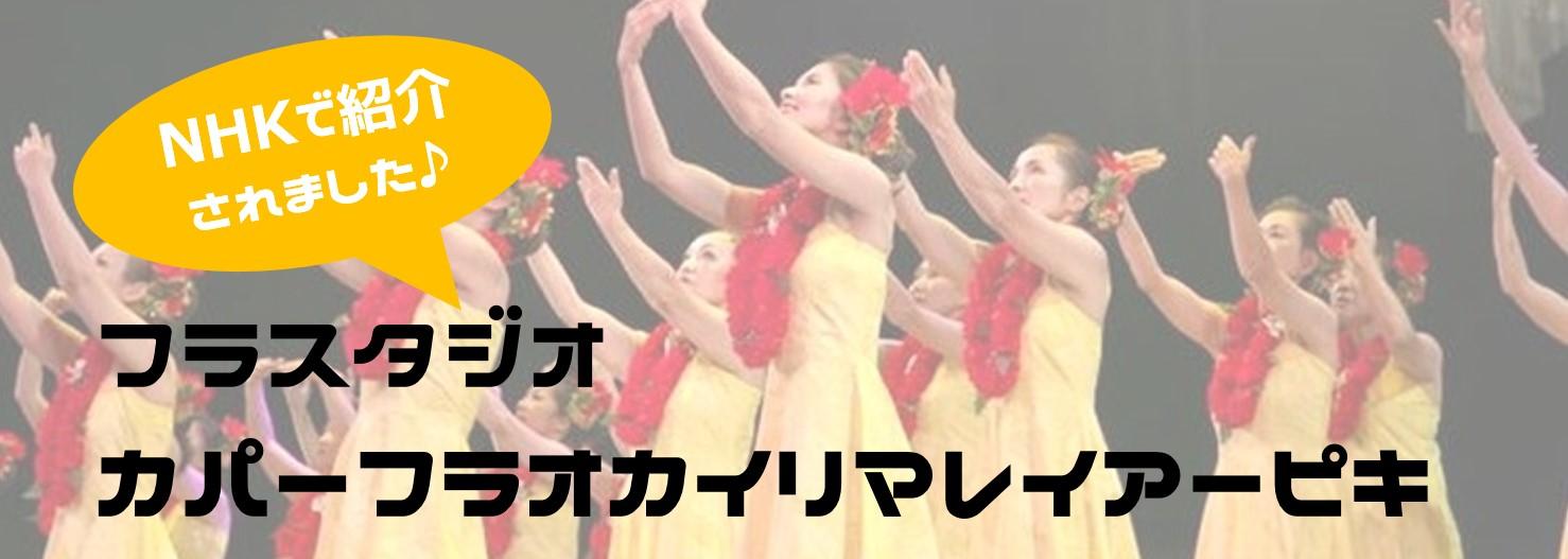 【NHKで紹介!】カパーフラオカイリマレイアーピキ教室一覧