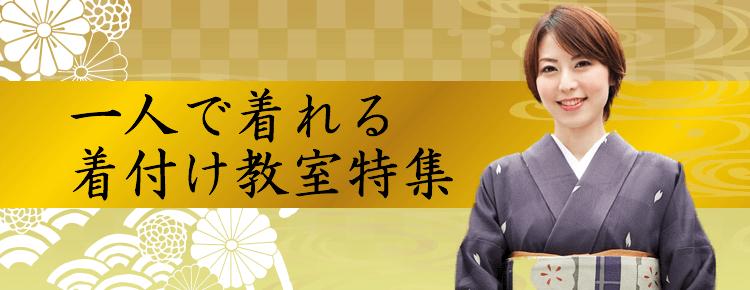 【秋の着付け教室特集】