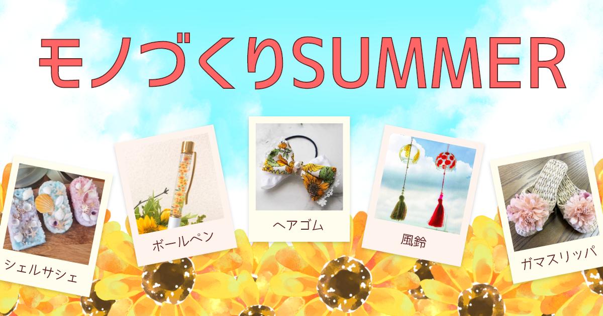 モノづくりSUMMER☆ヒマワリを使ったモノづくり体験