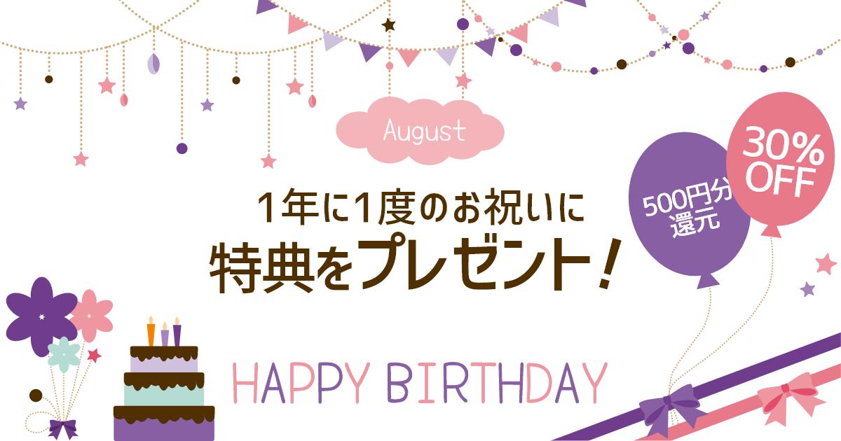【2019年8月】誕生日特典~モノづくり体験費用30%OFF&EPARKスイーツガイド500円分キャシュポ還元~