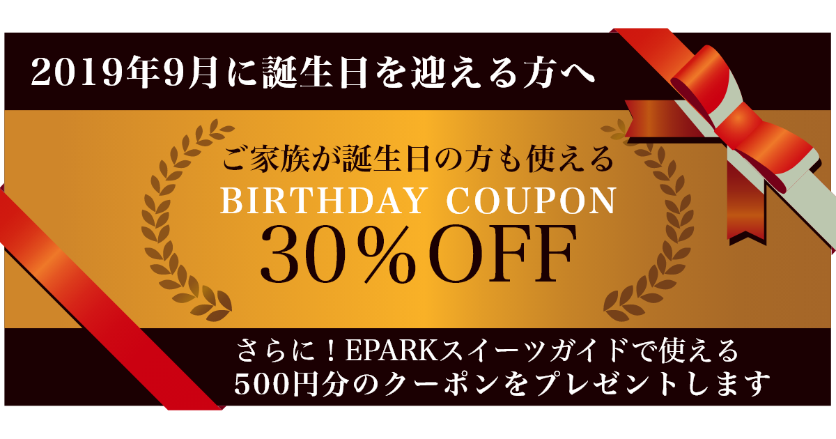 【2019年9月】誕生日特典~モノづくり体験費用30%OFF&EPARKスイーツガイド500円分キャシュポ還元~