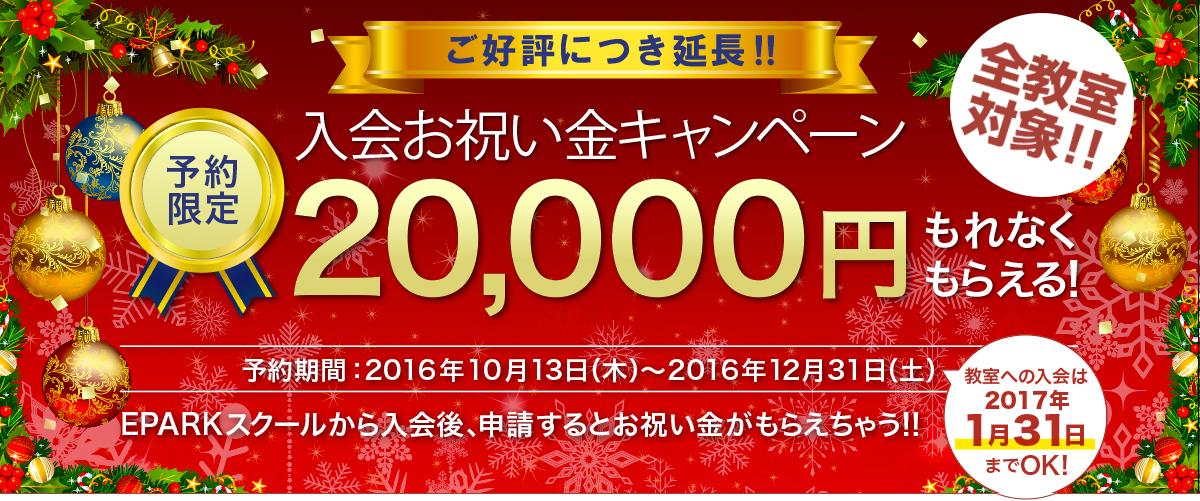 【期間延長】12月31日まで!入会お祝い金キャンペーン