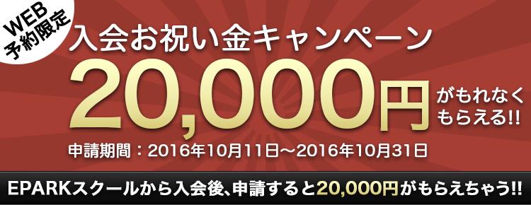 10月末まで!入会お祝い金キャンペーン