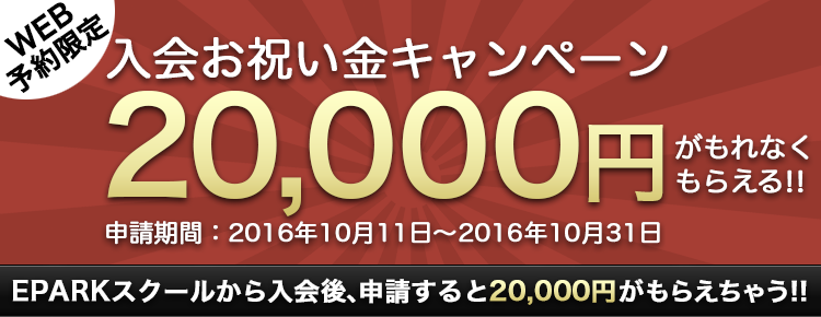 10月31日まで! 入会お祝い金2万円キャンペーン