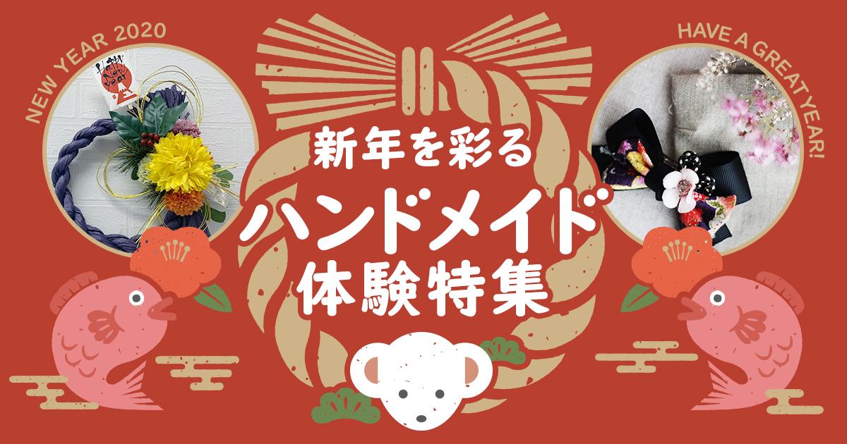 2020年 新年を彩るハンドメイド体験特集[渋谷・代官山・銀座・大森・横浜]