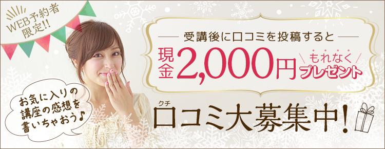 Main image kuchikomi 750 290