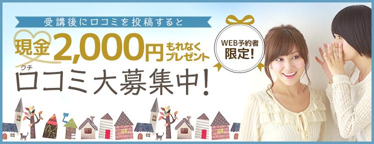 ☆あなたの口コミ大募集!!現金2,000円プレゼント☆