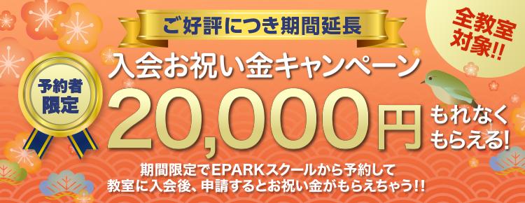【大好評】入会お祝い金キャンペーン