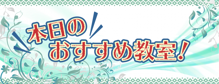 【2/13更新】コラムと『神奈川・横浜のおすすめ教室』