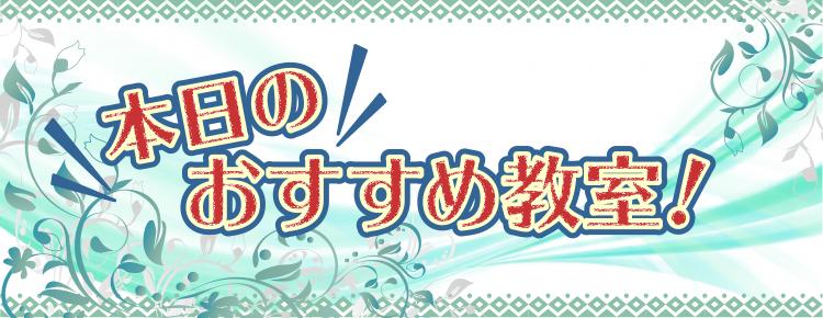 【2/15更新】コラムと『東京・新宿のおすすめ教室』