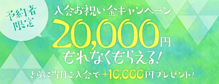 入会お祝い金20,000円キャンペーン☆当日入会でさらに特典有り☆