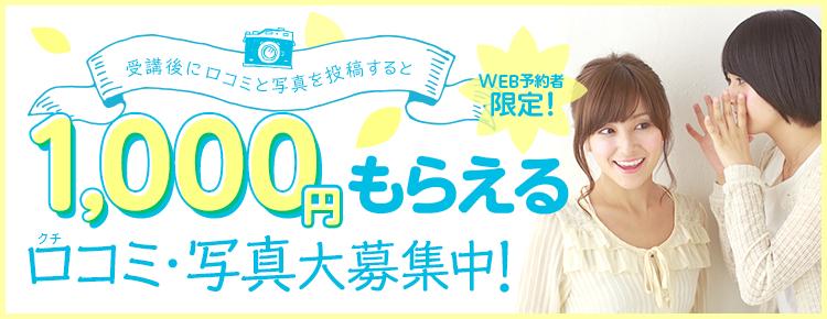 あなたの口コミ・写真大募集! 1000円もらえるキャンペーン!